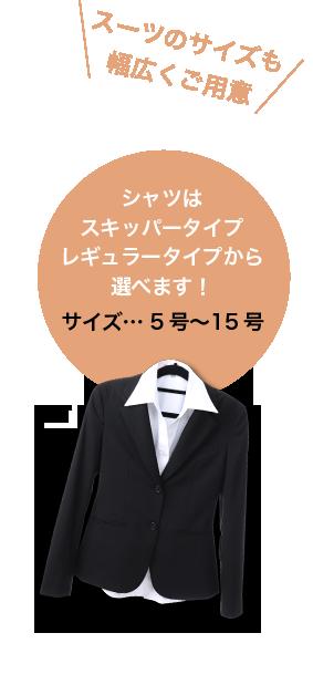 スーツのサイズも幅広くご用意
