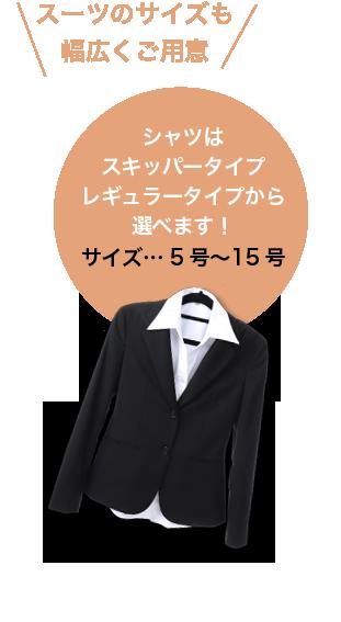 レンタルスーツやワイシャツのサイズも幅広くご用意