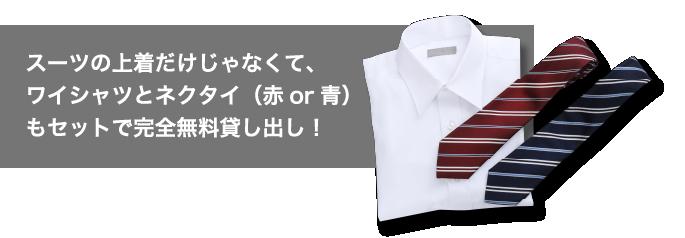スーツの上着だけじゃなくて、ワイシャツとネクタイ(赤or青)もセットで完全無料貸し出し!