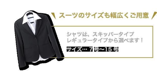 スーツのサイズも幅広くご用意,シャツは、スキッパータイプ,レギュラータイプから選べます!,サイズ… 5号〜15号