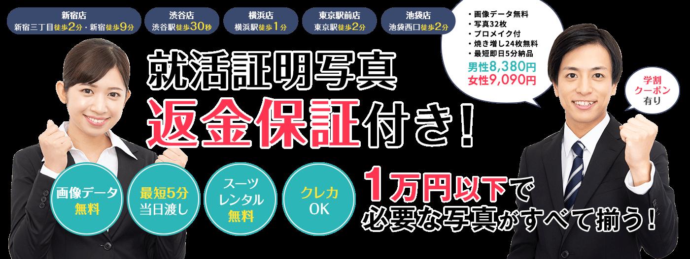 新宿・渋谷・横浜・東京駅で就活・転職・インターンの証明写真におすすめのスタジオインディ