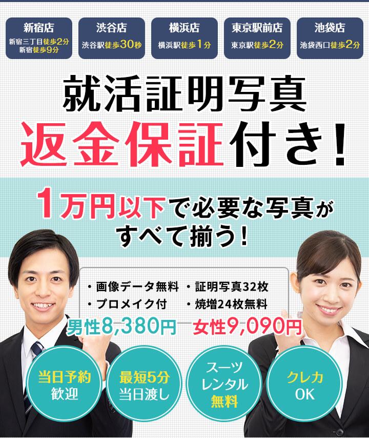 新宿・渋谷・横浜・東京駅で就活・転職・インターンの証明写真を格安で写真館で撮るのにおすすめのスタジオインディ
