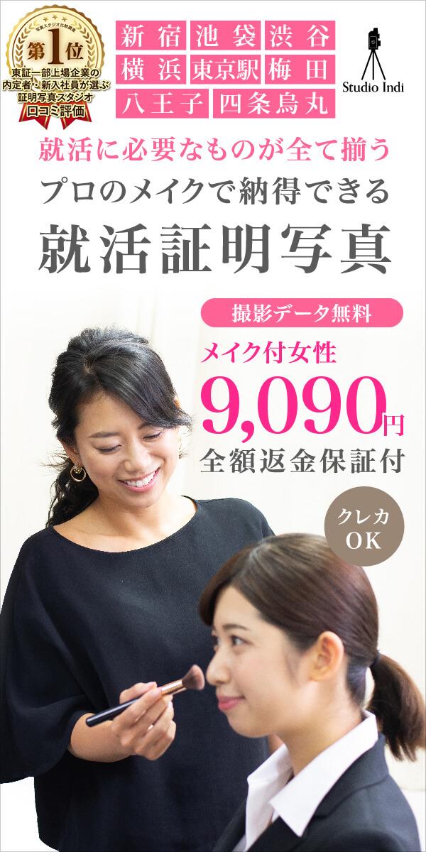 就活証明写真に新宿・渋谷・横浜・東京でおすすめのスタジオインディ