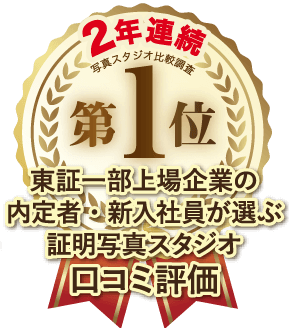 東証一部上場企業の内定者・新入社員が選ぶ、証明写真スタジオ口コミ評価1位