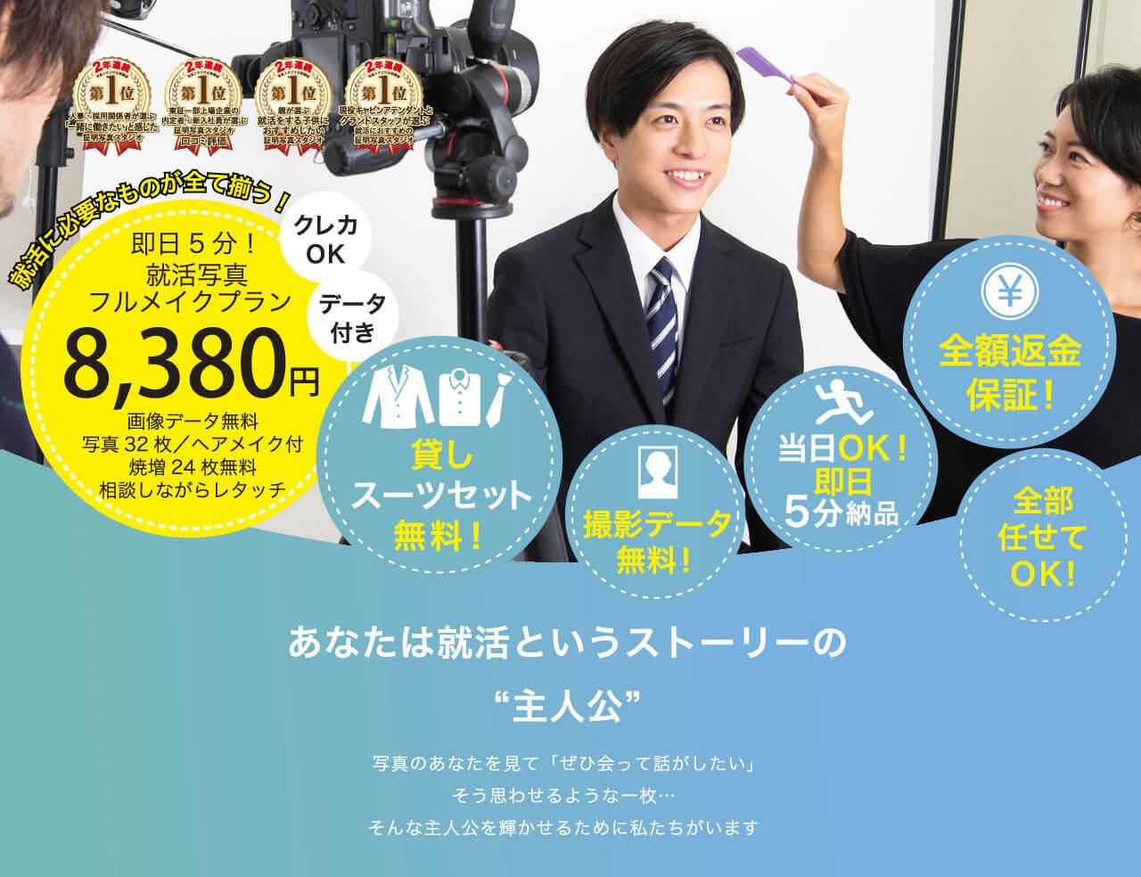 男性の就活写真におすすめの新宿・池袋・渋谷・横浜・東京・大阪梅田・四条烏丸・八王子にあるスタジオインディ_就活写真におすすめのスタジオで人気・口コミNo1